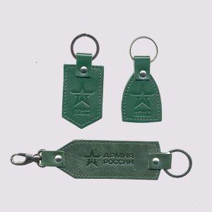 Кожаные брелки в зеленом цвете с логотипом Армия России