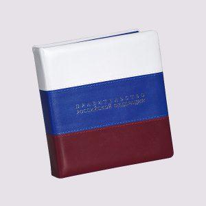 Фотоальбом из кожи в цвет флага Российской Федерации
