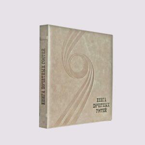 Книга почетных гостей в белом цвете с тиснением