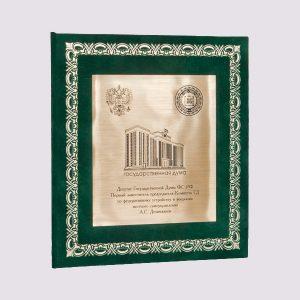 Папка адресная в зеленом цвете с гравировкой