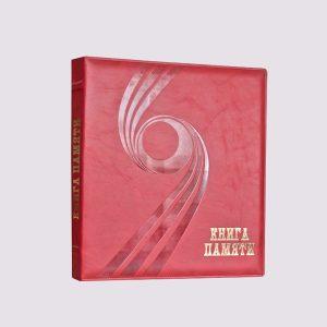 Книга памяти из кожи в красном с тиснением