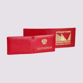 Обложка для удостоверения из кожи в красном цвете с золотым тиснением
