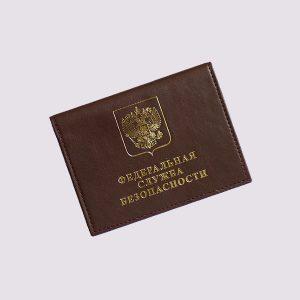 Обложка для удостоверения ФСБ из кожи